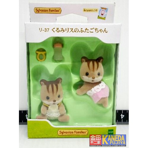Sylvanian Families Walnut Squirrel Twins Baby Doll Epoch – Forest family JAPAN